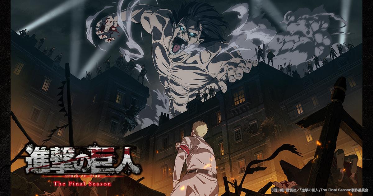 TVアニメ「進撃の巨人」The Final Season