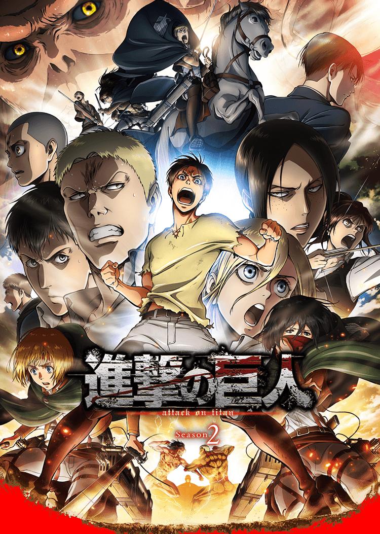 Tvアニメ 進撃の巨人 Season 2公式サイト
